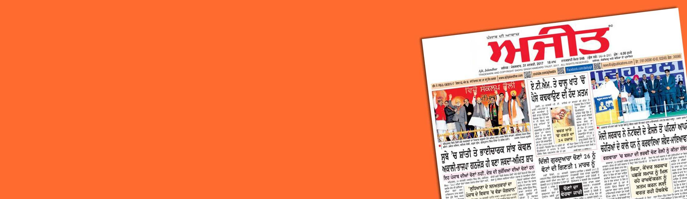 Book Ajit Punjabi Newspaper Classified Ads Online